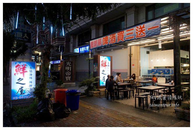 竹北海鮮燒烤美食鮮之屋06910