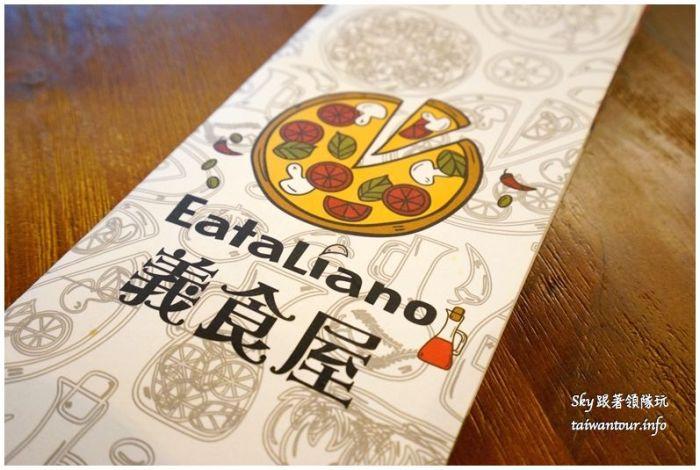 苗栗頭份親子餐廳推薦義食屋平價義大利麵披薩DSC01200_结果
