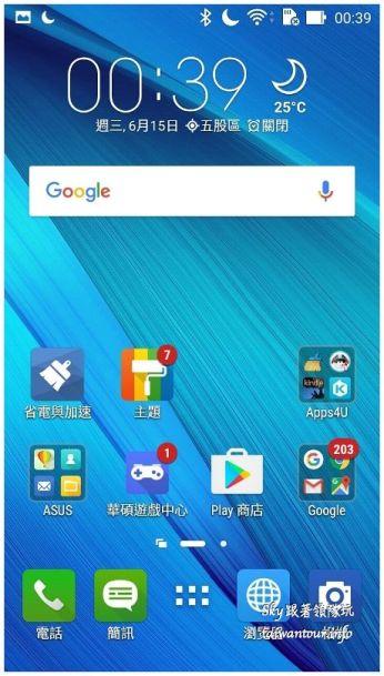 華碩手機zenfone go tvScreenshot_2016-06-15-00-39-25