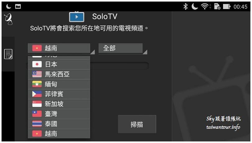華碩手機zenfone go tvScreenshot_2016-06-15-00-45-34(2)