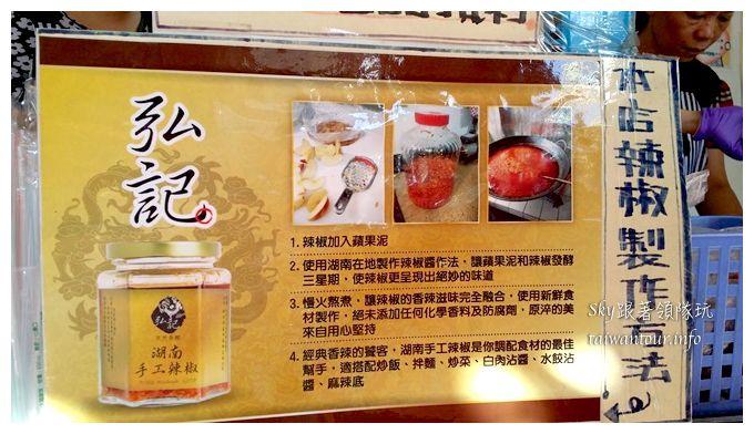 蘆洲弘記豆漿店18