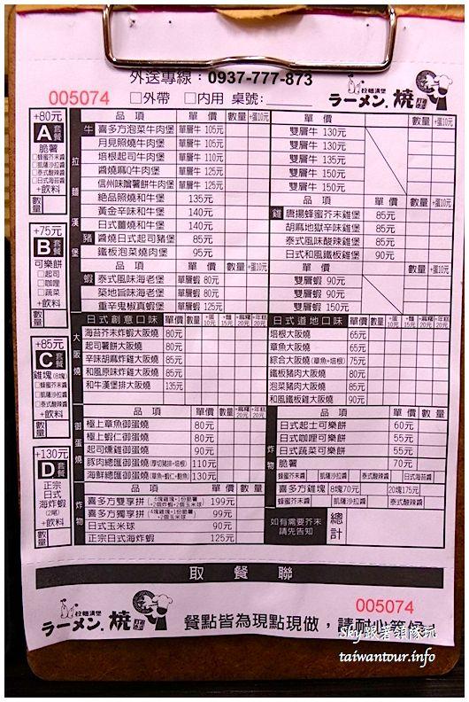 蘆洲美食推薦喜多燒拉麵燒大阪燒DSC04184_结果