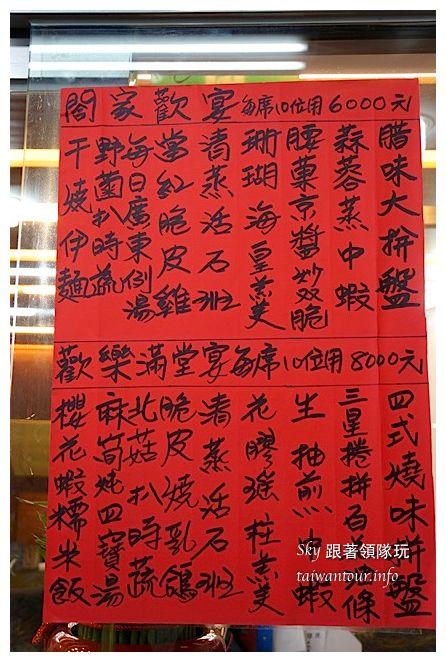 香港何師父海鮮餐廳04135