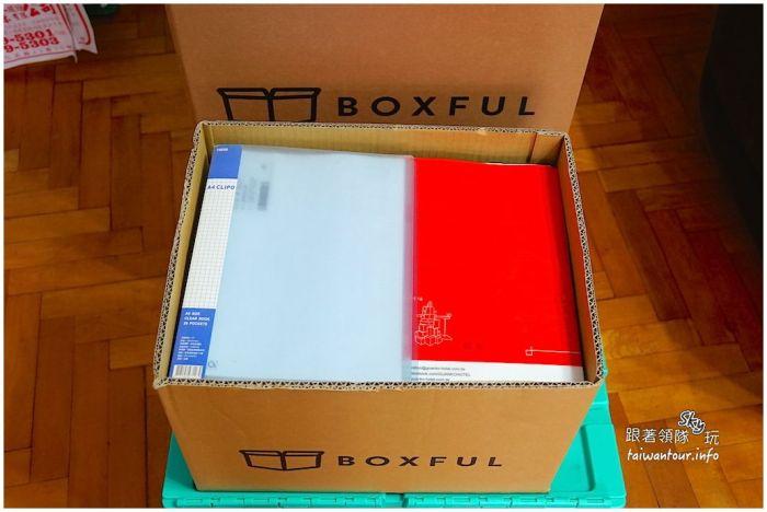 boxful%e4%bb%bb%e6%84%8f%e5%ad%98dsc01974