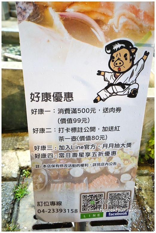台中美食鍋裡鍋物DSC02224