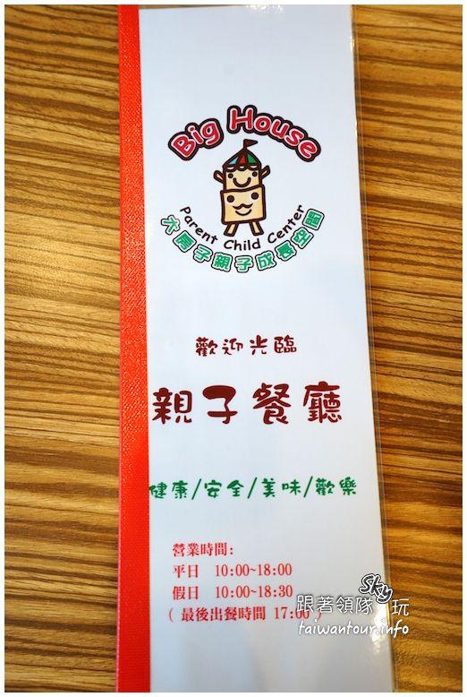 新竹美食推薦大房子親子成長空間親子餐廳DSC01949