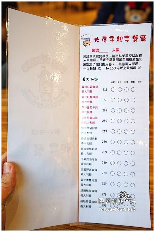 新竹美食推薦大房子親子成長空間親子餐廳DSC01950