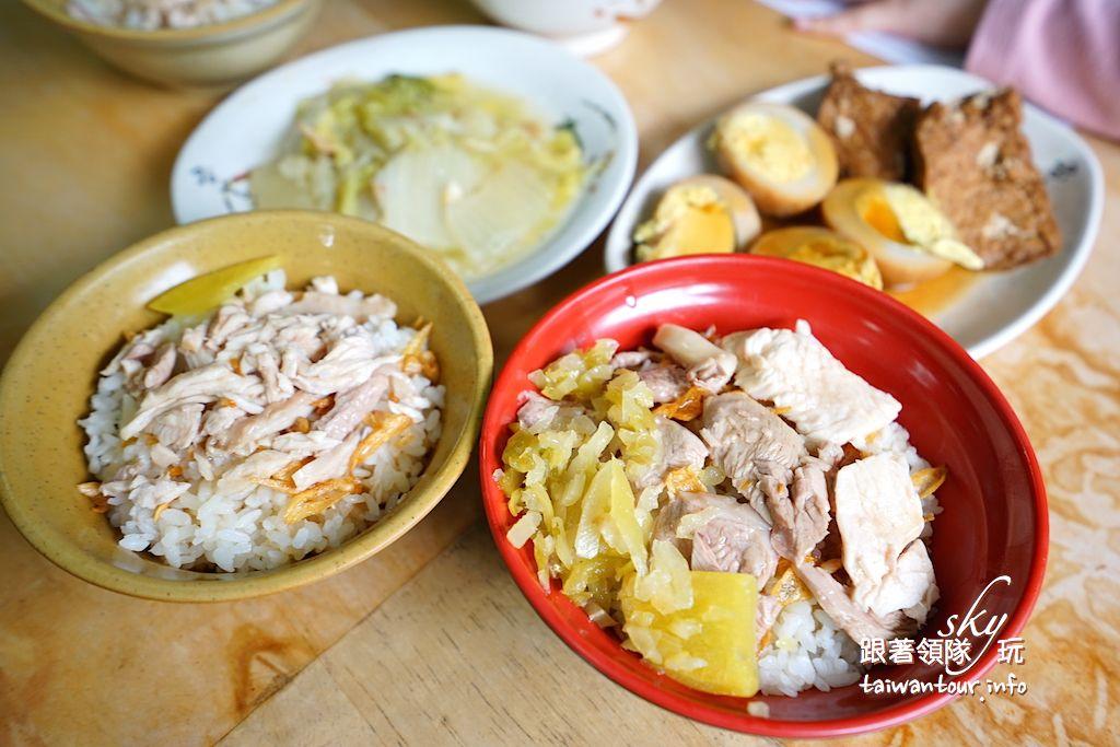嘉義美食推薦-東區在地人最愛【劉里長雞肉飯】