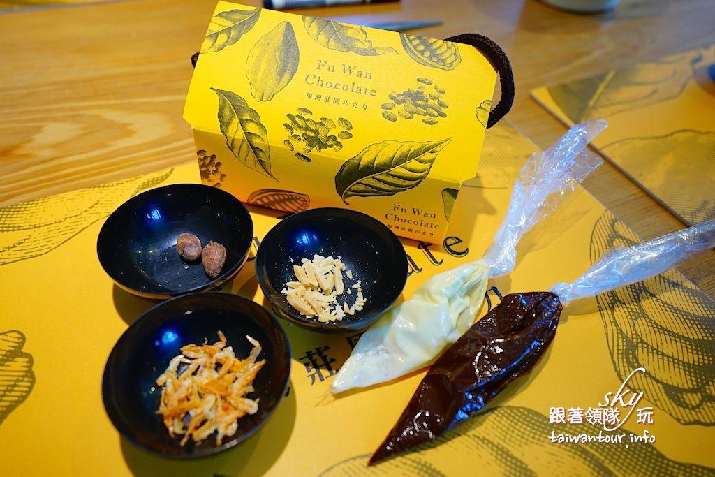 屏東景點推薦-東港頂級櫻花蝦巧克力【福灣莊園Villa】