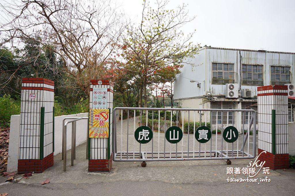 台南景點推薦【虎山實驗國小】仁德森林秘境