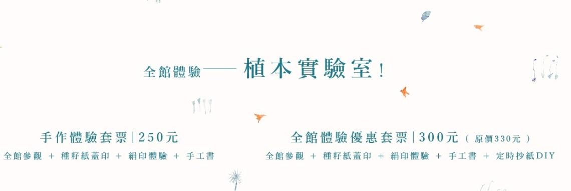 台北約會.親子.旅遊【內湖.中山雨天室內備案】