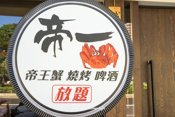 台北美食推薦-內湖頂級燒烤【帝一帝王蟹吃到飽餐廳】