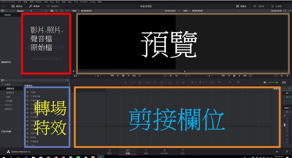 第一次剪接APP影片就上手【剪輯軟體教學】