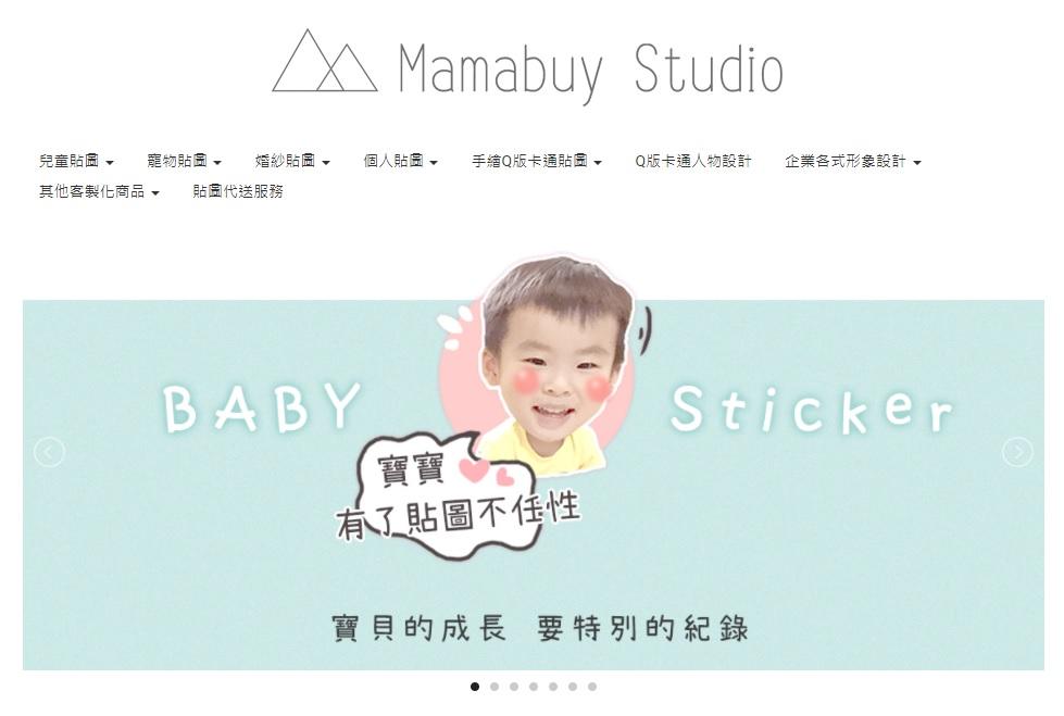 製作寶貝專屬動態貼圖【Mamabuy媽媽買專業工作室】限時95折優惠