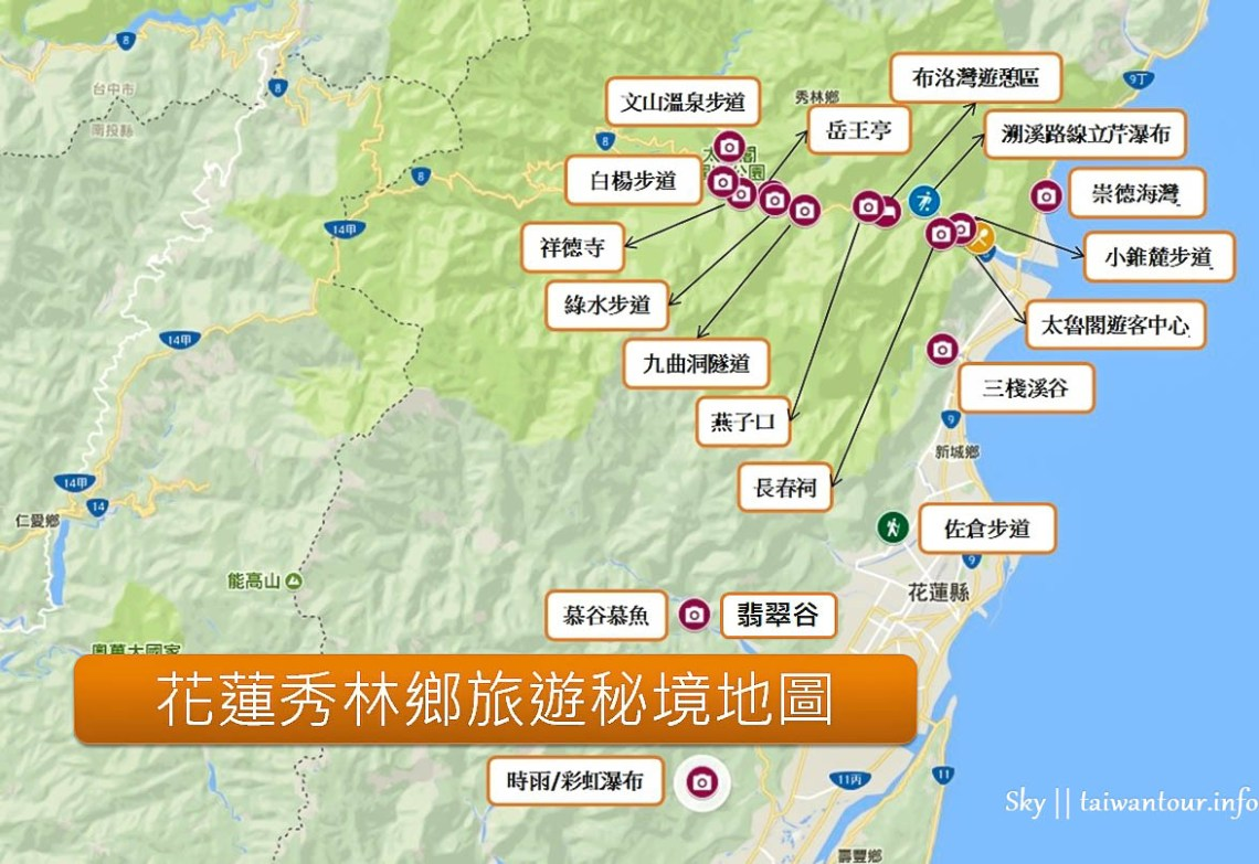 【2020花蓮秀林鄉私房景點.住宿】旅遊地圖秘境介紹