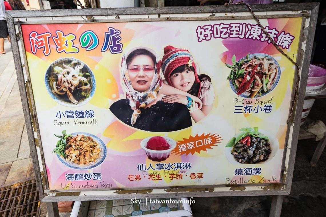 2019澎湖必吃小管麵線【阿虹的店】小門嶼美食推薦