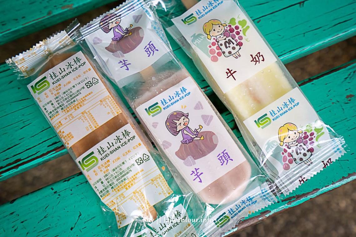 新店美食推薦【桂山電廠冰棒】營業時間.優惠訂購單下載