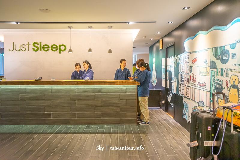 2019宜蘭親子住宿【礁溪Just Sleep 捷絲旅】溫泉飯店推薦