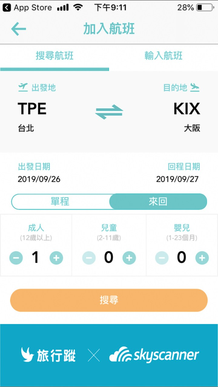 2019【旅行蹤】行程規劃APP推薦.買機票.一日遊體驗