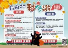 國旅秋冬遊獎勵方案