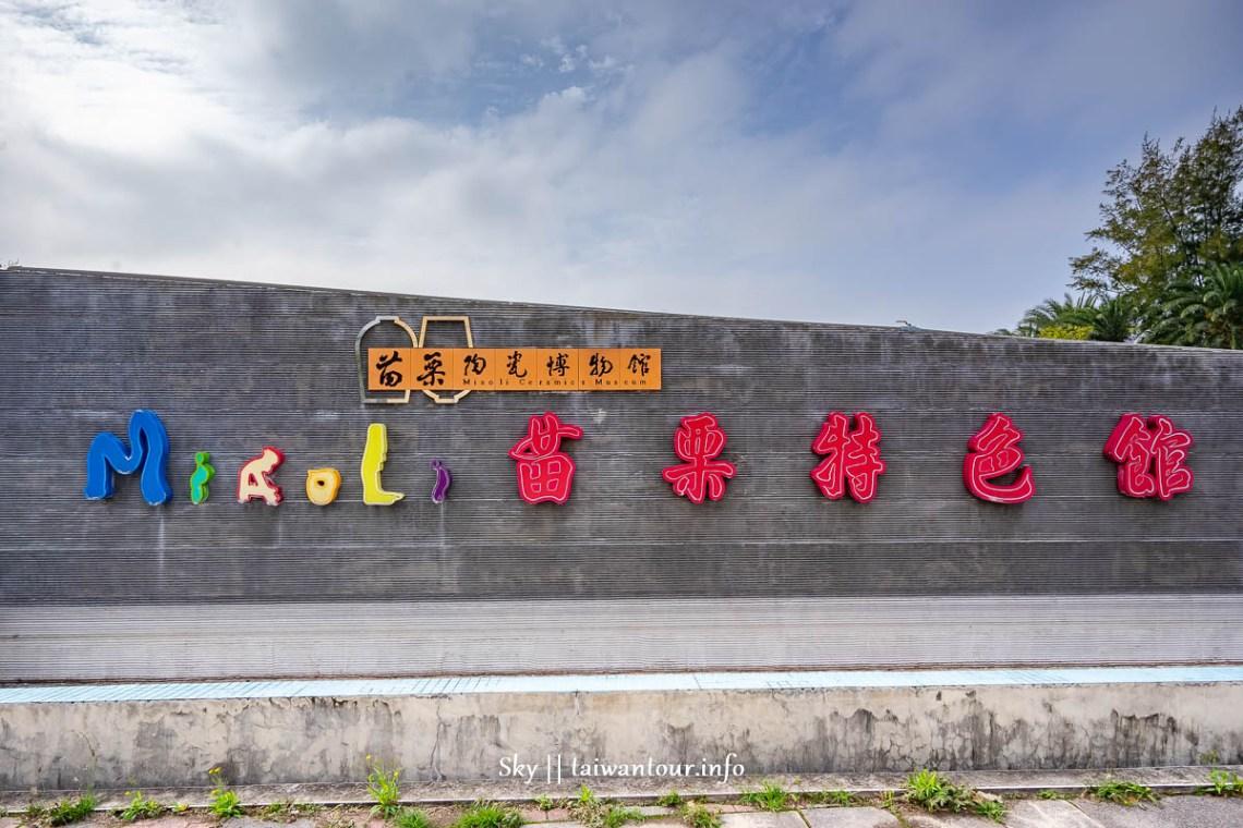 2020苗栗最新景點【陶寶驛館】懷舊復古風.公館鄉(前陶瓷博物館)