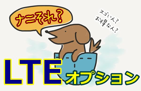LTEデメリット