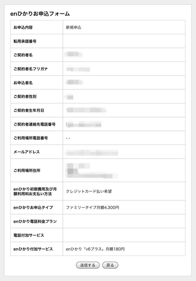 申し込みフォーム③