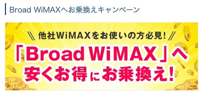 WiMAX乗り換えキャンペーン