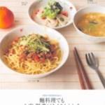 子どもがよく食べる給食のレシピ105_ページ_87