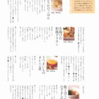 子どもがよく食べる給食のレシピ105_ページ_81