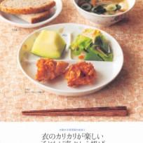 子どもがよく食べる給食のレシピ105_ページ_86