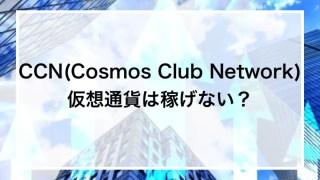 CCN(Cosmos Club Network)仮想通貨は稼げない?