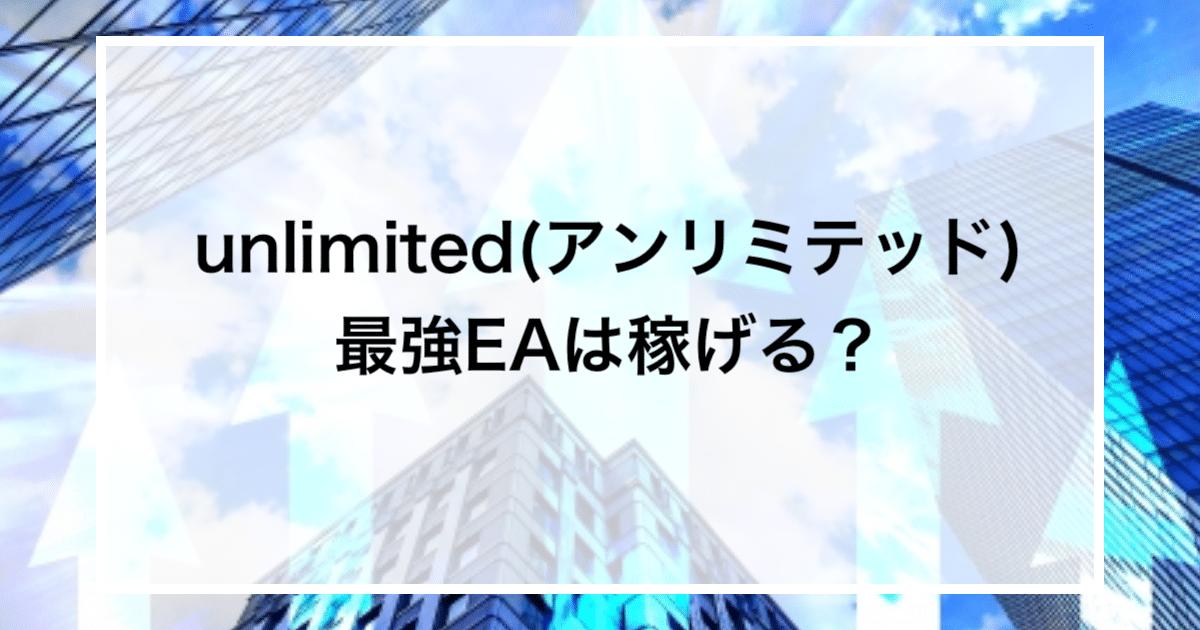 unlimited(アンリミテッド)最強EAは稼げる?