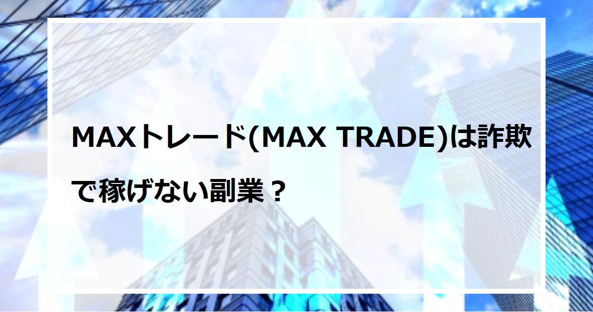 MAXトレード(MAX TRADE)は詐欺で稼げない副業?