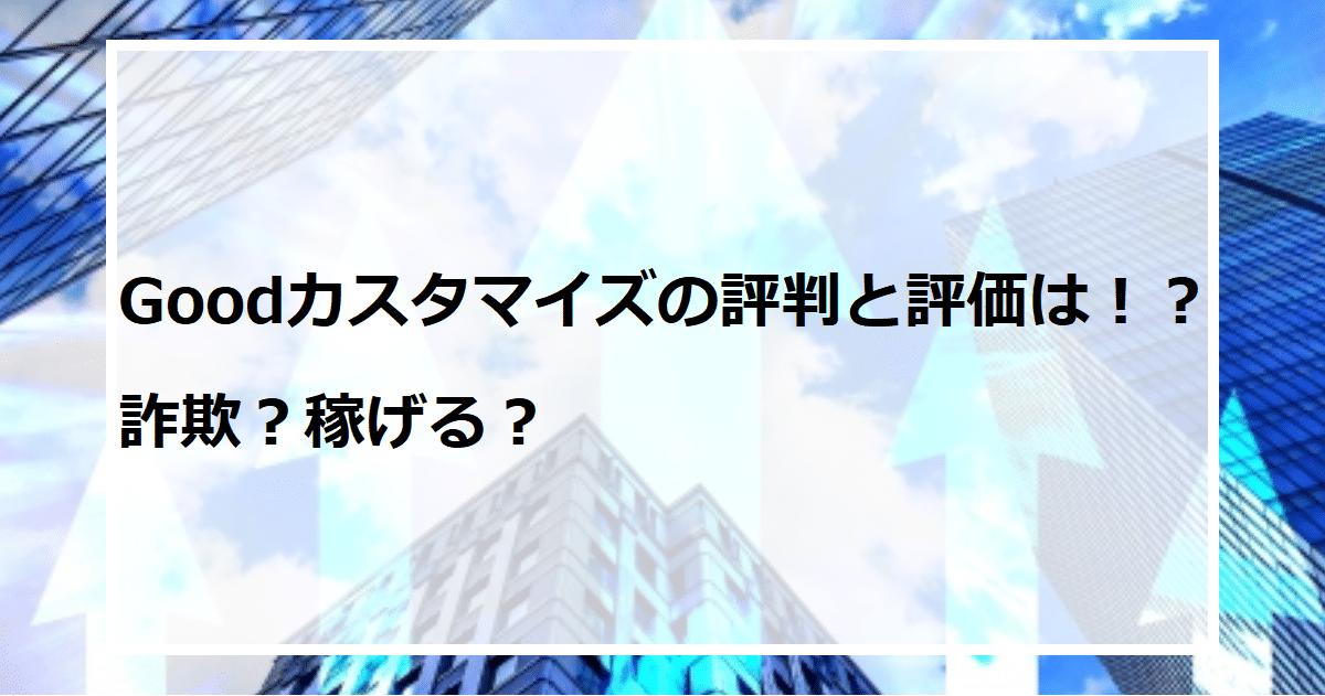 Goodカスタマイズの評判と評価は!?詐欺?稼げる?