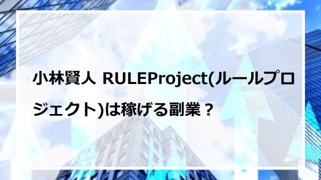 小林賢人 RULEProject(ルールプロジェクト)は稼げる副業?