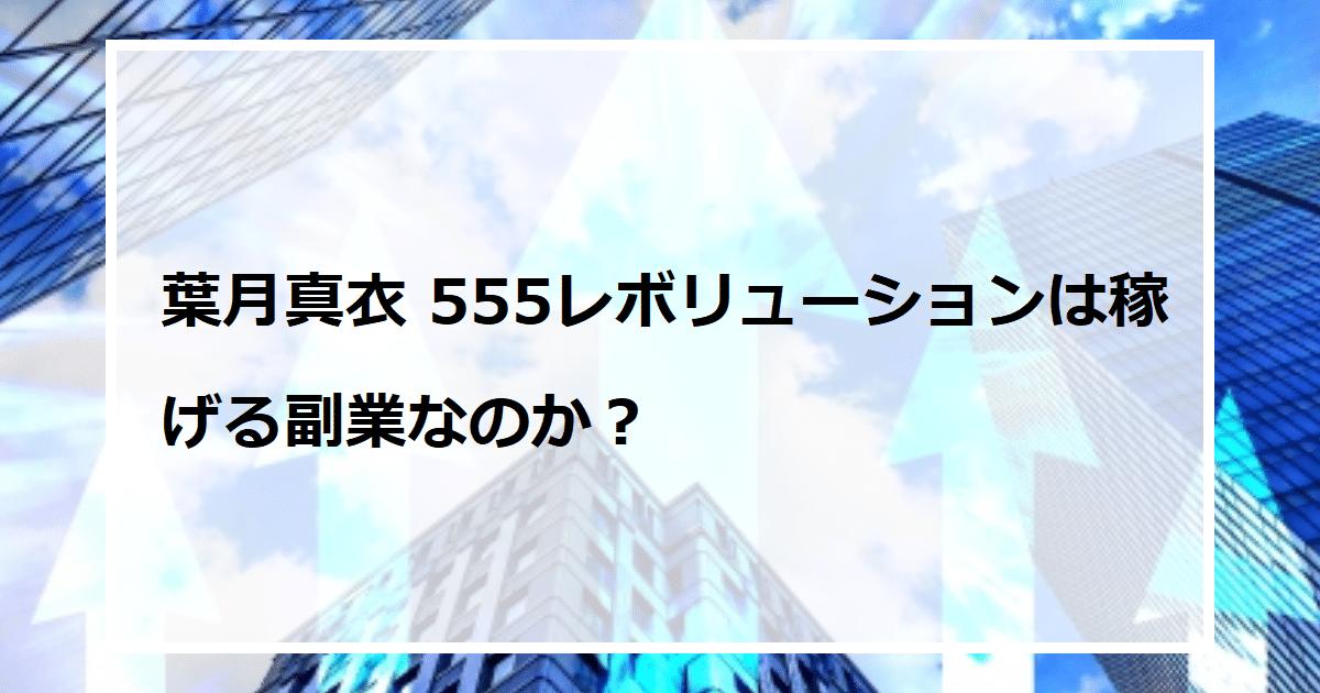 葉月真衣 555レボリューションは稼げる副業なのか?