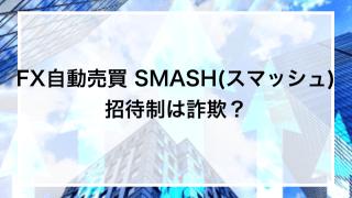 FX自動売買 SMASH(スマッシュ) 招待制は詐欺?