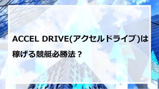 ACCEL DRIVE(アクセルドライブ)は稼げる競艇必勝法?