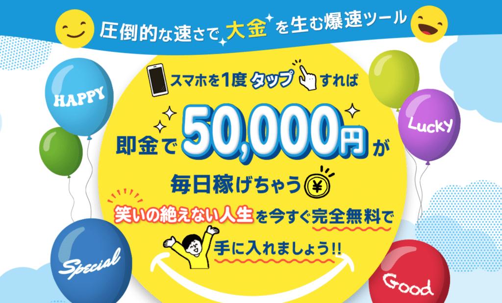 SUPER SMILE(スーパースマイル)1