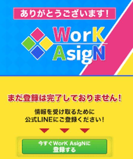 WorKAsigN(ワークアサイン)2