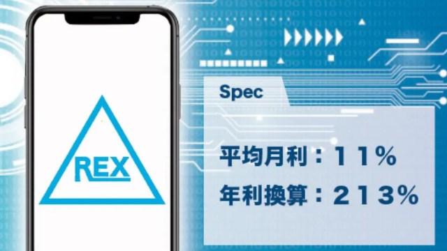 安達奏太のFX自動売買システム REX(レックス)は?