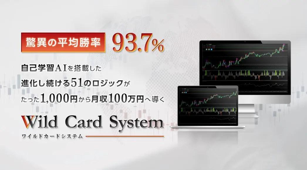 WildCardSystem(ワイルドカードシステム)を調査!