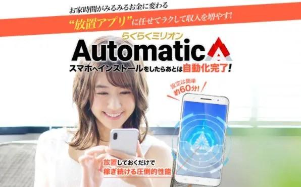 FX自動売買【らくらくミリオン Automatic】は稼げる?