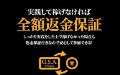 ゴールドシッププロジェクト 最大月収300万円の真相は?評判チェック