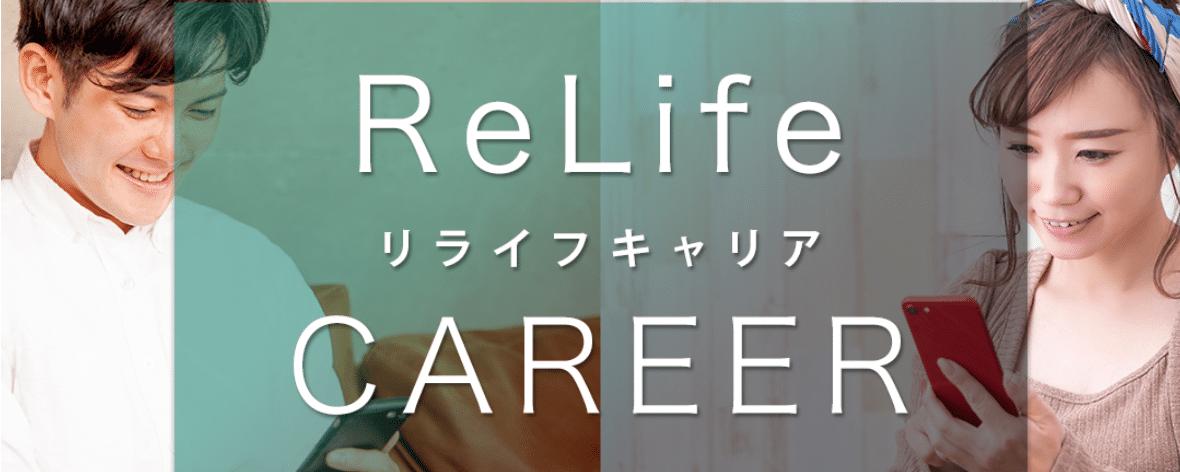 ReLife CAREER(リライフキャリア)は稼げる副業か?