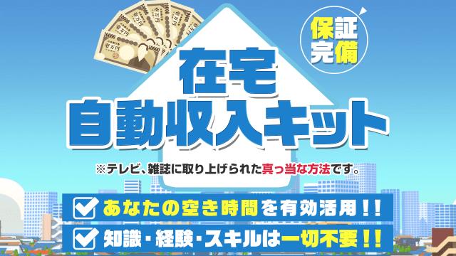 在宅自動収入キット【鈴木正行】で稼ぐことはできる?怪しい詐欺の可能性は?