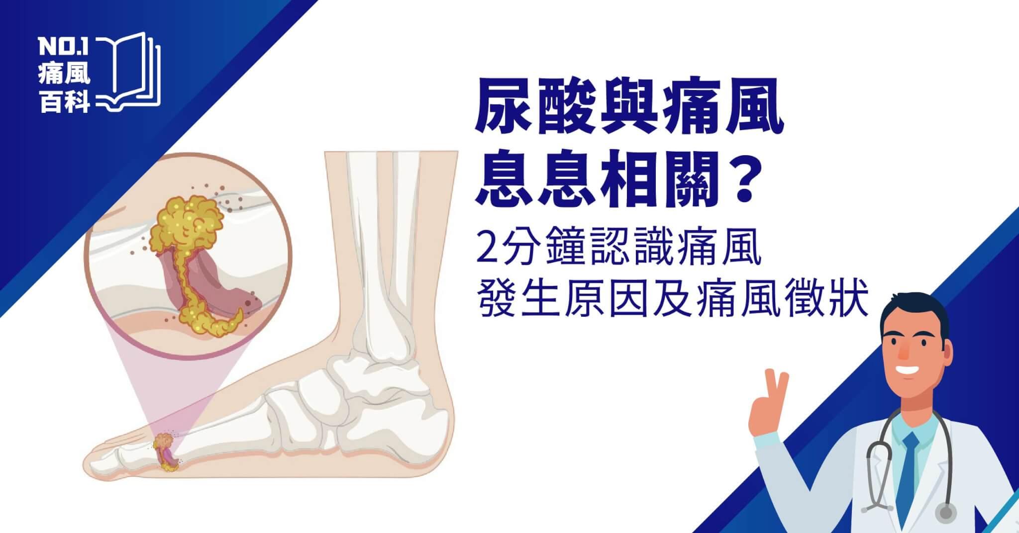 尿酸與痛風的關係