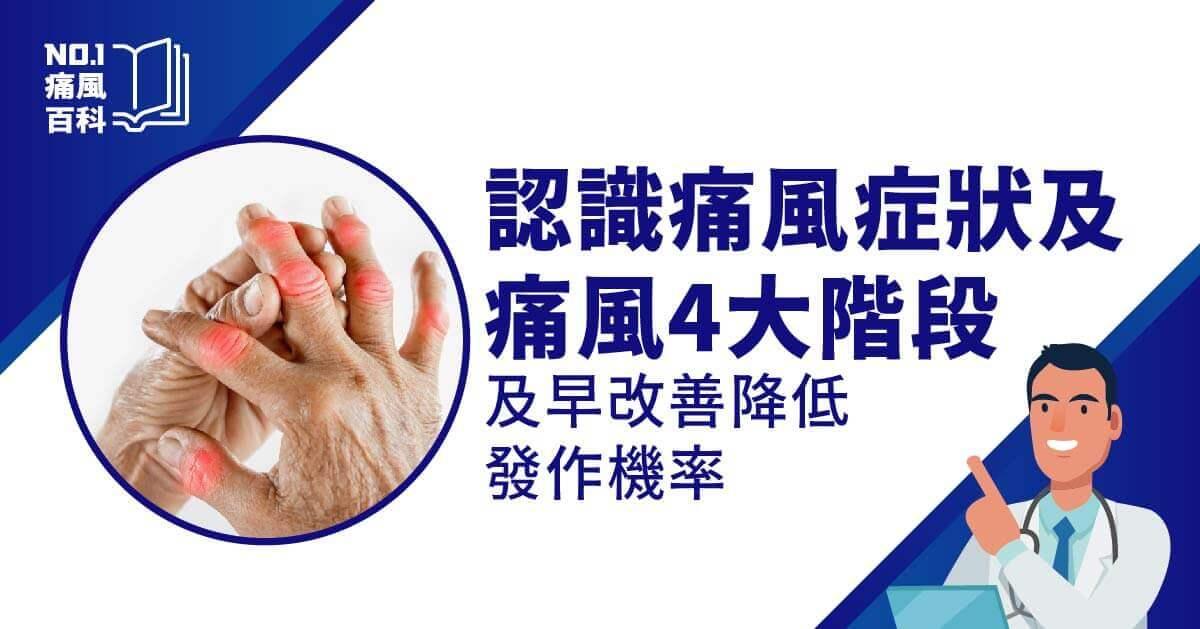 認識痛風症狀及痛風4大階段