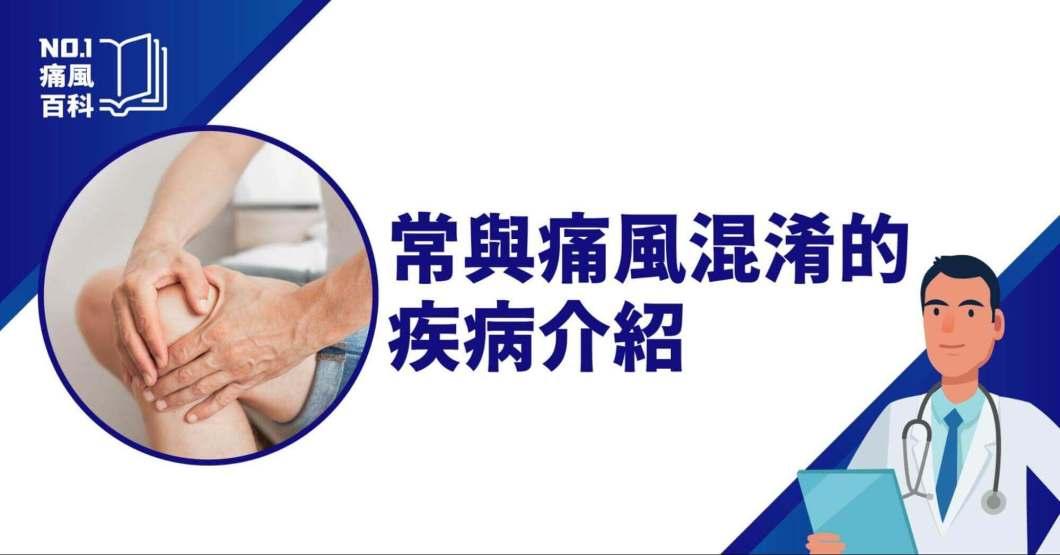 痛風判斷常混淆的疾病:類風濕性關節炎